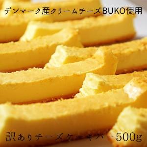 訳あり特濃チーズケーキバー  デンマーク産高品質BUKOチーズ使用