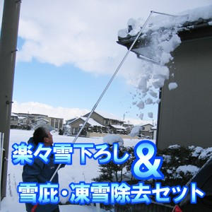 """""""楽々雪降ろし&雪庇・凍雪除去セット 6.0mタイプ【送料無料】"""""""