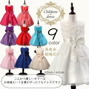 f45abb6d1aa37 子供ドレス フォーマル 女の子 ワンピース ジュニア 子供服 フラワーガール パーティードレス ピアノ発表会 結婚式 七五三 9色