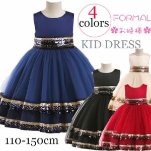 5c35c98399841 子供ドレス 110150cm 女の子 ロングドレス フォーマル 結婚式 ワンピース ドレス ピアノ発表会 送料無料