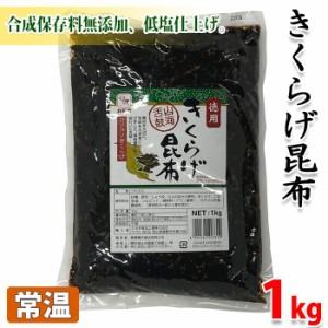 """""""カモ井食品 (徳用)きくらげ昆布 1kg パック"""""""