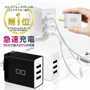 充電器 コンセント USB Quick Charge 3.0 USB 急速充電器 3ポート ACアダプター Qualcomm QC3.0 Android スマホ充電器 2.4A