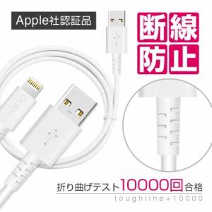 770ac4b4ef lightningケーブル iPhone 充電ケーブル 断線しにくい Apple MFI認証 純正 品質 アップル ライトニングケーブル