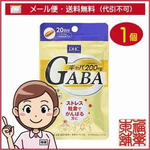 872adcfb01f2f DHC ギャバ(GABA) 20粒(20日分)  ゆうパケット・