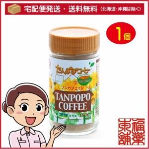 たんぽぽコーヒー(150g) [宅配便・送料無料] 「T60」
