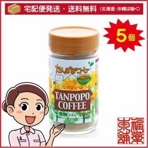 たんぽぽコーヒー(150g)×5個 [宅配便・送料無料] 「T80」