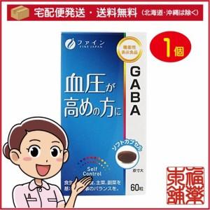 bc9040057adbd ファイン GABA(60粒)  宅配便・送料無料  「T60」