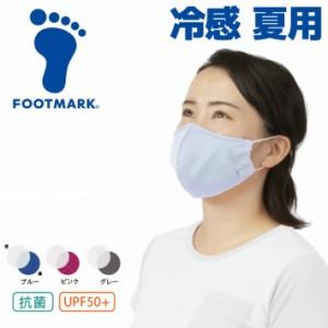 フットマーク(FOOTMARK)冷感 夏用 マスク クーリッシュサマーマスク 日本製 211115 布マスク メンズ レディス