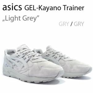 【送料無料】asics Gel Kayano Trainer Light Grey 【アシックスタイガー】【カヤノトレーナー】【H6C0L-1313】 シューズ