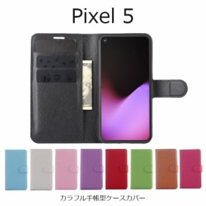 Pixel5 ケース 手帳 横 Google Pixel5 ケース シンプル Google Pixel5 手帳型ケース Google Pixel5 カバー TPU ソフト カードポケット