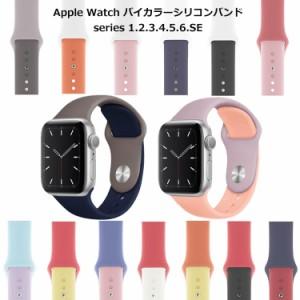 Apple Watch バンド Apple Watch SE バンド Apple Watch 6 バンド アップルウォッチ バンド アップルウォッチ5 Apple Watch ベルト