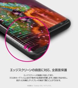 Galaxy S9 Galaxy S9+ 全画面 保護フィルム araree PURE ギャラクシー エスナイン お取り寄せ