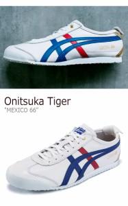 送料無料 オニツカタイガー スニーカー Onitsuka Tiger メンズ レディース MEXICO 66 メキシコ66 ホワイト ブルー D507L-0152 シューズ
