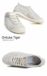 送料無料 オニツカタイガー スニーカー Onitsuka Tiger レディース メキシコ66 MEXICO 66 W CREAM クリーム D7G6L-0000 シューズ
