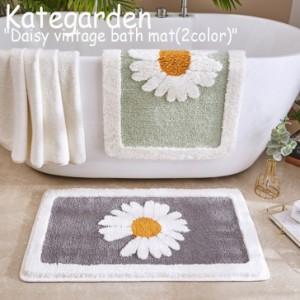 ケイトガーデン ラグ Kategarden Daisy vintage bath mat デイジー ビンテージ バスマット フットマット 足マット ACC