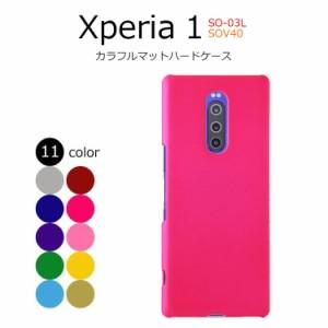 Xperia1 ケース Xperia 1 ケース Xperia1 カバー エクスペリア1 ケース 耐衝撃 スリム ハード ケースカバー 防指紋 カラフル マット