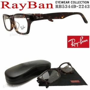 レイバン メガネ RayBan RB5344D-2243 (RX5344D-2243) サイズ55 【送料無料・代引手数料無料】 眼鏡 ブランド 伊達メガネ 度付き