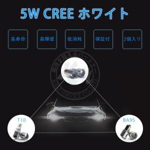 SUZUKI SX-4 セダン H19.7〜 YC11S (ナンバー灯) 【T10】2個入り ☆CREE LED 5W 送料無料 1年保証 K&M