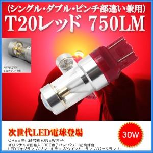 LEXUS HS H21.7〜H24.12 ANF10 - ブレーキ ストップ[T20シングル]赤色 2個入り CREE LED T20 送料無料 1年保証 ネコポス便 K&M