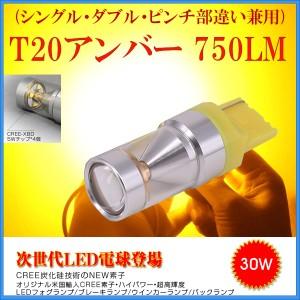 NISSAN X-TRAIL H19.8〜H22.6 T31 ウインカー リア[T20シングル]黄色 2個入り CREE LED T20 送料無料 6ヶ月保証 K&M