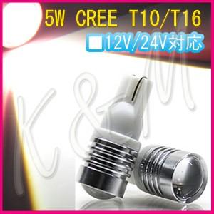 TOYOTA レジアスエース(後) H22.7〜 ポジション(車幅灯) 【T10】2個入り ☆CREE LED 5W 送料無料 1ヶ月保証 メール便 K&M