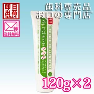 【送料無料】薬用 なた豆はみがきプラス 120g×2本セット【メール便OK】  歯磨き粉/ハミガキ粉