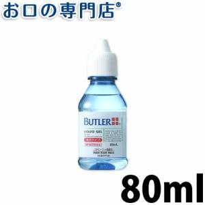 バトラー 歯磨き粉