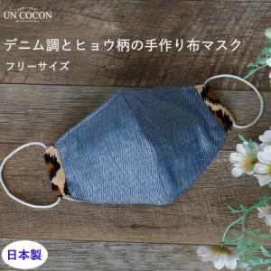 布マスク 大人マスク デニム調 ヒョウ柄 1枚 大人 小さいサイズ ガーゼ 綿 洗える 日本製 送料無料 メール便2ポイント