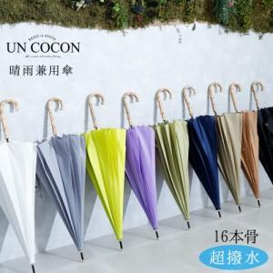 日傘 長傘 16本骨傘 和傘 メンズ レディース傘 最大長傘 無地 ブラック 竹の柄 超撥水 晴雨兼用 UVカット 送料無料