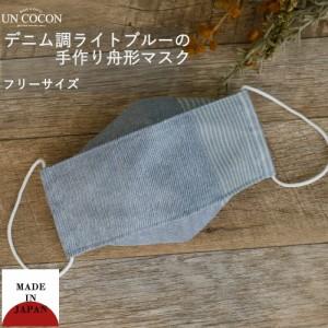布マスク 大人マスク 舟形 大臣マスク 日本製 デニム調 綿 ガーゼ 敏感肌 肌に優しい 小顔 送料無料 メール便2ポイント