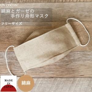 布マスク 大人マスク 舟形 大臣マスク 日本製 綿麻 ガーゼ 北欧 敏感肌 小顔効果 洗える 送料無料 メール便2ポイント