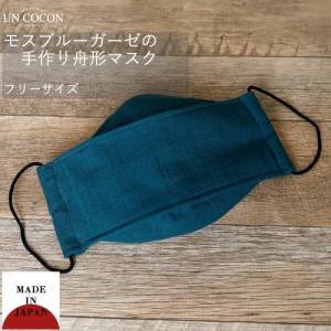 布マスク 大人マスク 舟形 大臣マスク 日本製 ガーゼ 綿 敏感肌 洗える 肌に優しい 送料無料 メール便2ポイント
