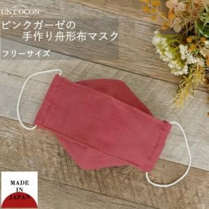 布マスク 大人マスク 舟形 大臣マスク 日本製 クロスガーゼ ピンク 綿 敏感肌 洗える 送料無料 メール便2ポイント