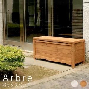 ボックスベンチ 収納庫付ベンチ ベンチストッカー 椅子 スツール 物入れ 木製 収納 倉庫 送料無料