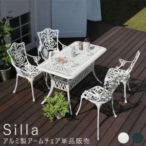 アルミ製アームチェア 単品 簡単組立 テラス 庭 椅子 アンティーク 送料無料
