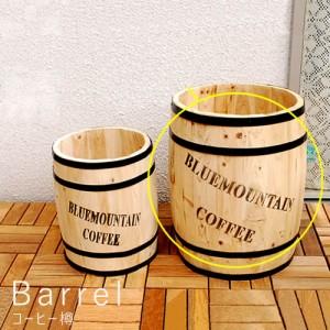 天然木 木製 収納 コーヒー樽 コーヒーバレル プランター カバー 水抜き穴 ごみ箱 傘立て おしゃれ 北欧 送料無料