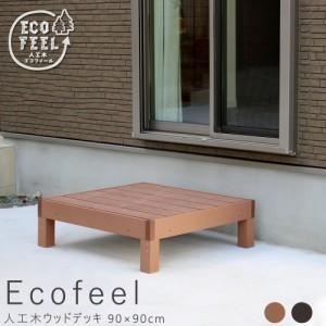 Ecofeel(エコフィール)人工木ウッドデッキ 手入れ簡単 人工木ウッドデッキ屋外用 ガーデンベンチ 縁台 濡れ縁 送料無料