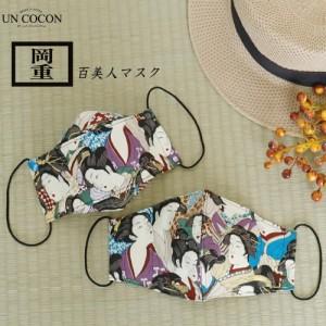 布マスク 大人マスク 岡重 百美人 舟形 立体 ブランド 日本製 綿 男女兼用 フリーサイズ 送料無料 メール便2ポイント