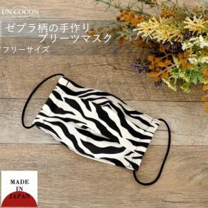 布マスク 大人マスク プリーツ ゼブラ 白 黒 アニマル 日本製 綿 敏感肌 肌に優しい 洗える 送料無料 メール便2ポイント