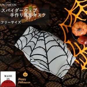 布マスク 大人マスク 舟形 大臣マスク ハロウィン コスプレ 蜘蛛の巣 パーティー 日本製 綿 送料無料 メール便2ポイント