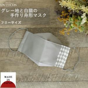 布マスク 大人マスク 舟形 大臣マスク 猫 白猫 グレー かわいい シック 日本製 綿 送料無料 メール便2ポイント