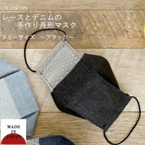 布マスク 大人マスク 舟形 レース 水玉 ブラック デニム 大臣マスク 日本製 洗えるマスク 綿 送料無料 メール便2ポイント