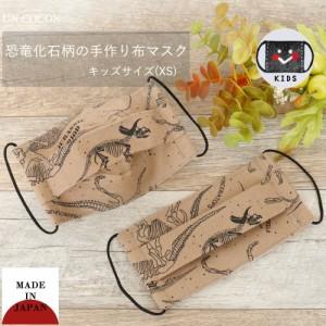 布マスク 子供マスク プリーツ 日本製 ダイナソー 恐竜 動物柄 キッズ ブラウン 茶色 綿 送料無料 メール便2ポイント