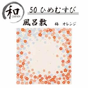 風呂敷 50cm 大判風呂敷 ふろしき お弁当 プレゼント おしゃれ オレンジ 送料無料 メール便2ポイント