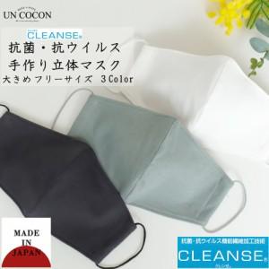 クレンゼ 抗菌 抗ウイルス 布マスク 大人マスク 立体 クレンゼマスク 大きめ立体 洗える 日本製 送料無料 メール便2ポイント
