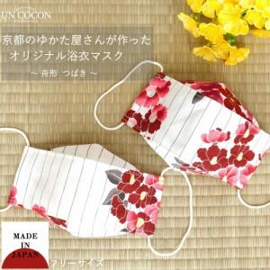 布マスク 大人マスク 舟形 大臣マスク 浴衣 椿 3D構造 ギフト 記念日 花柄 和柄 日本製 綿 送料無料 メール便2ポイント