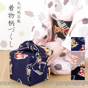 風呂敷 大判 おしゃれ かわいい サイズ 115cm ふろしき 三巾 エコバッグ バッグ お弁当包み メール便5ポイント