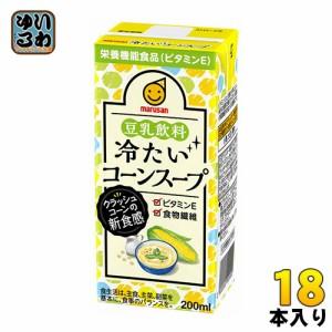"""""""マルサン 豆乳飲料 冷たいコーンスープ 200ml紙パック 18本入"""""""