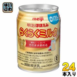 明治 ほほえみ らくらくミルク 240ml 缶 24本入