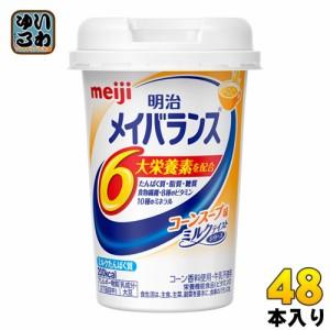 明治 メイバランスMini コーンスープ味 125mlカップ 48本 (24本入×2 まとめ買い)